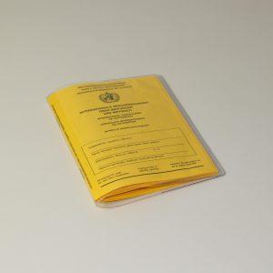 Impfausweishüllen 20 x 13,8 cm